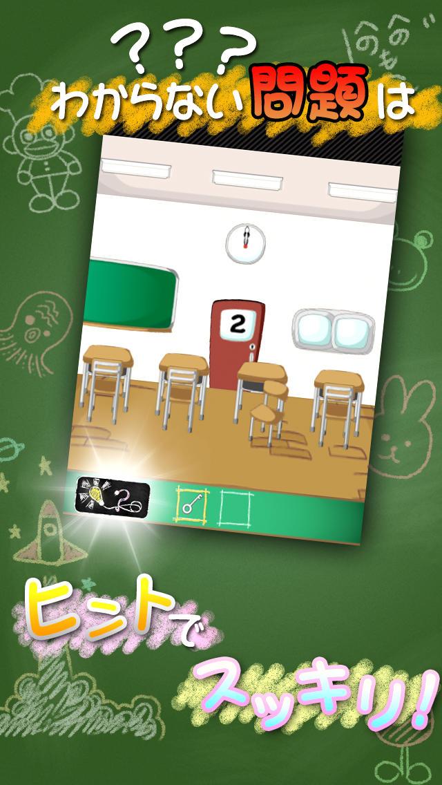 脱出ゲーム学校のスクリーンショット_3