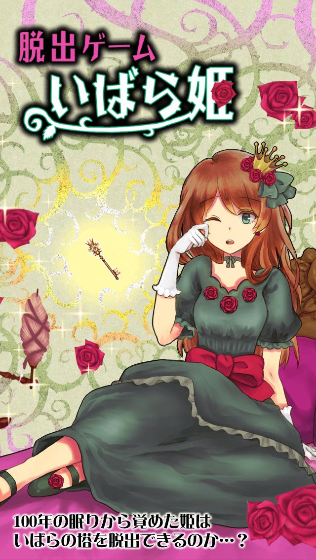 脱出ゲーム いばら姫のスクリーンショット_1