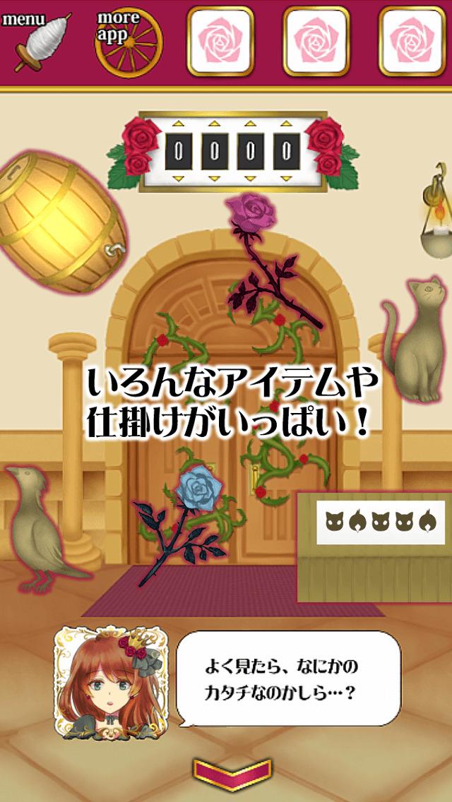 脱出ゲーム いばら姫のスクリーンショット_2
