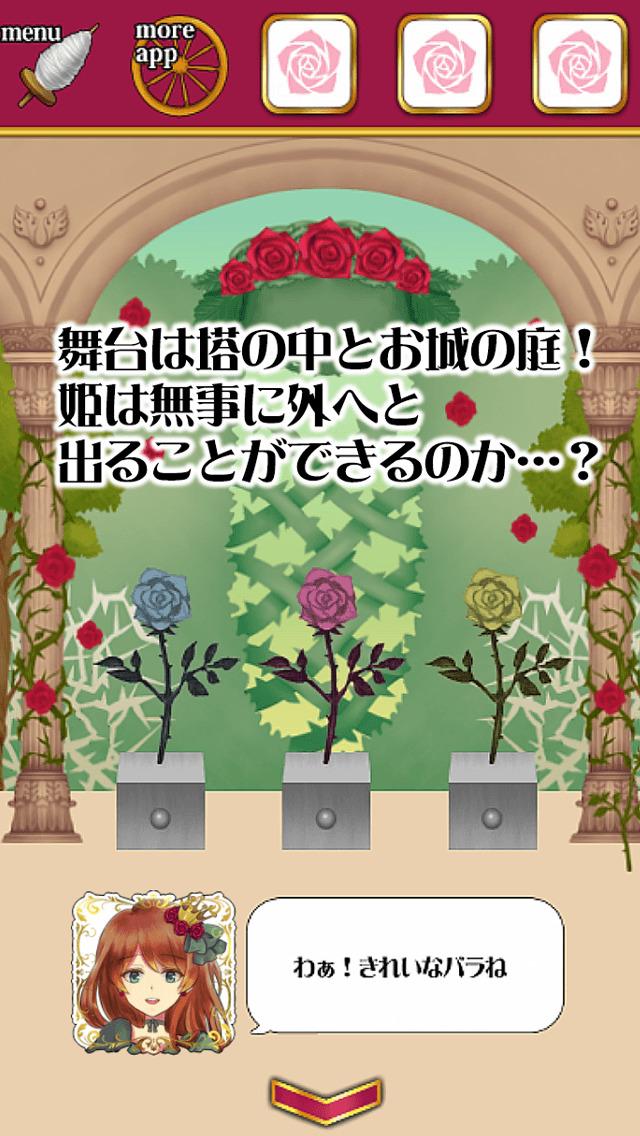 脱出ゲーム いばら姫のスクリーンショット_3