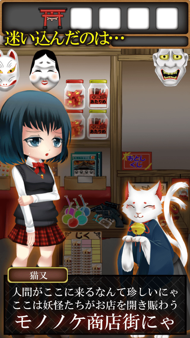 脱出ゲーム 妖怪 モノノケ商店街からの脱出のスクリーンショット_2