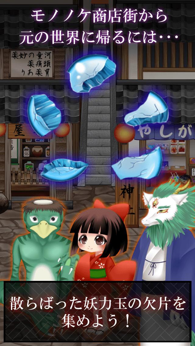 脱出ゲーム 妖怪 モノノケ商店街からの脱出のスクリーンショット_3