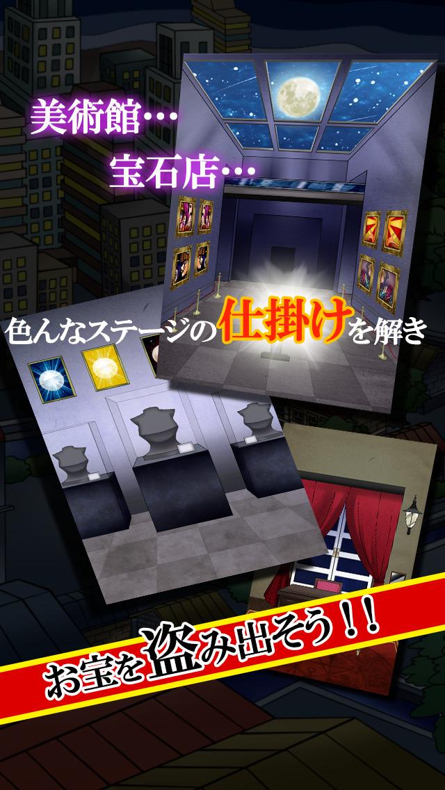 脱出ゲーム 怪盗少女のスクリーンショット_2