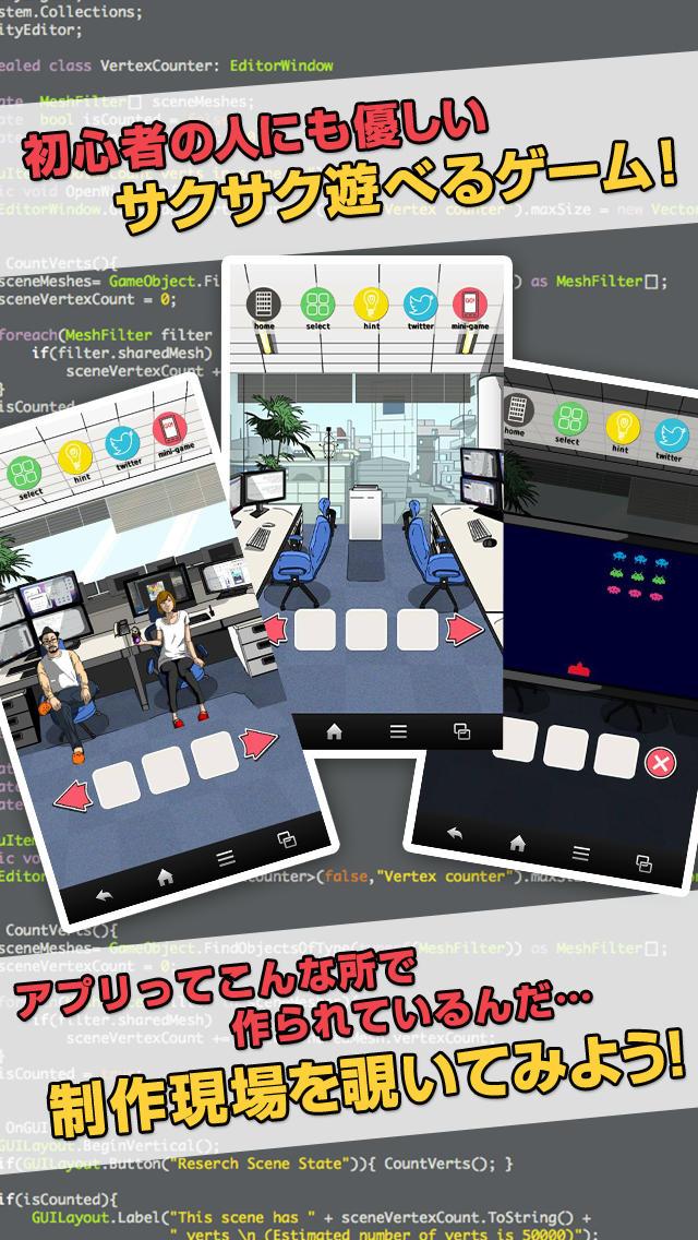 脱出ゲーム アプリ制作現場からの脱出のスクリーンショット_2
