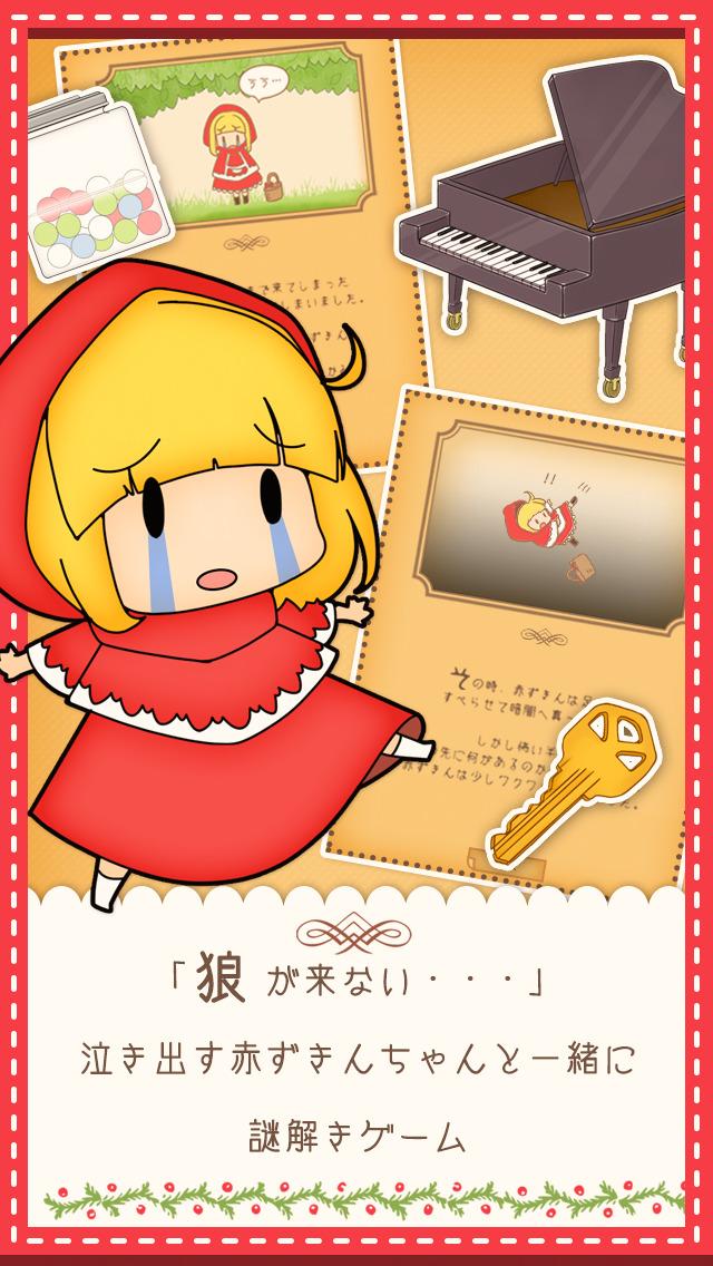 脱出ゲーム 謎解き赤ずきんちゃんのスクリーンショット_2