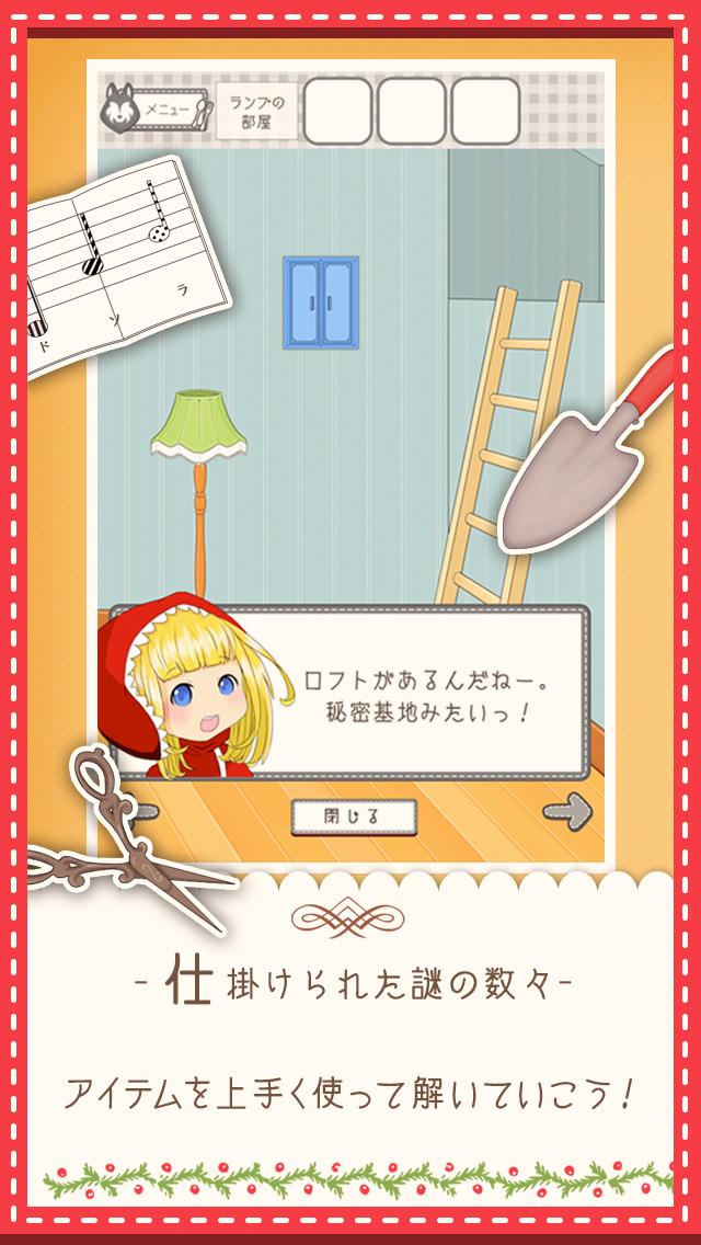 脱出ゲーム 謎解き赤ずきんちゃんのスクリーンショット_3