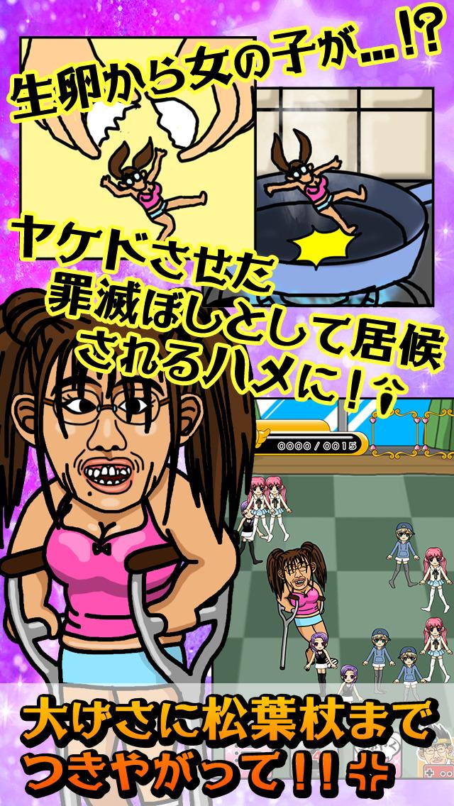 ブス育成 無料のブスシュミレーション育成ゲームのスクリーンショット_2