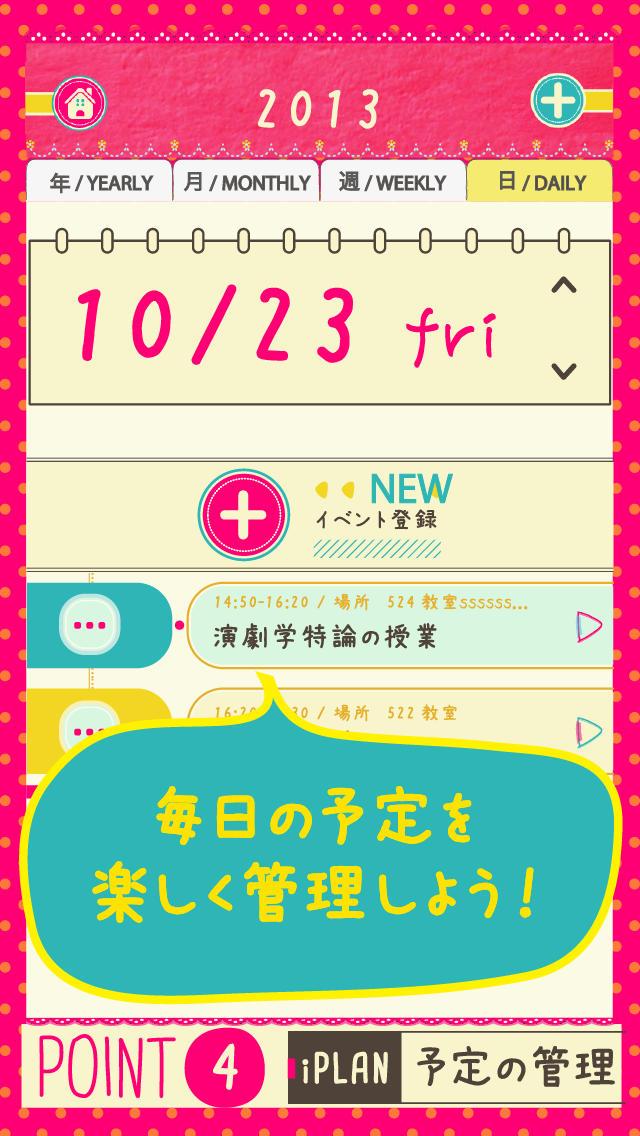 無料スタンプで可愛くデコれるスケジュール帳アプリ - iPLANのスクリーンショット_3