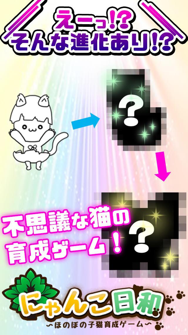 にゃんこ日和〜ほのぼの子猫育成ゲーム〜のスクリーンショット_1