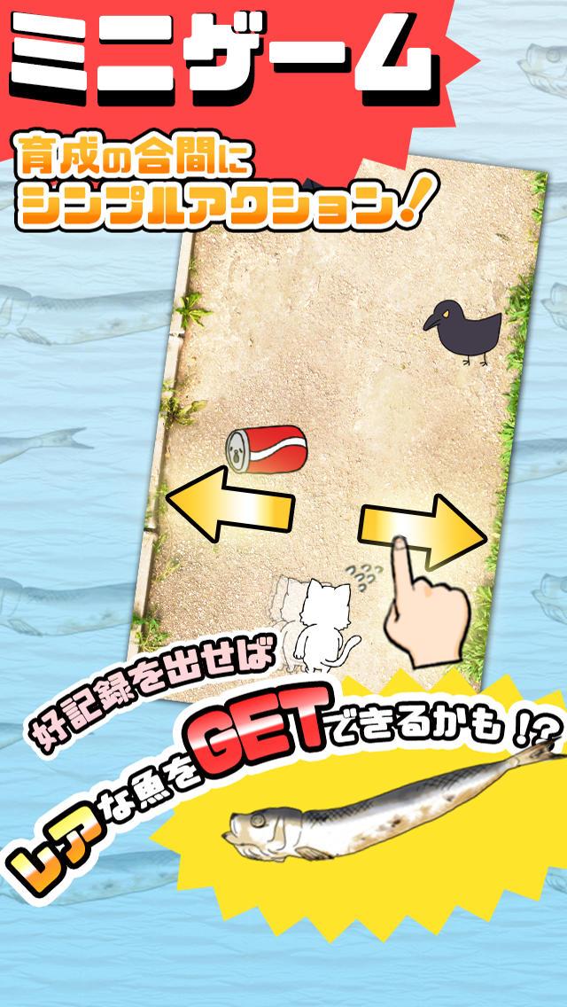 にゃんこ日和〜ほのぼの子猫育成ゲーム〜のスクリーンショット_3