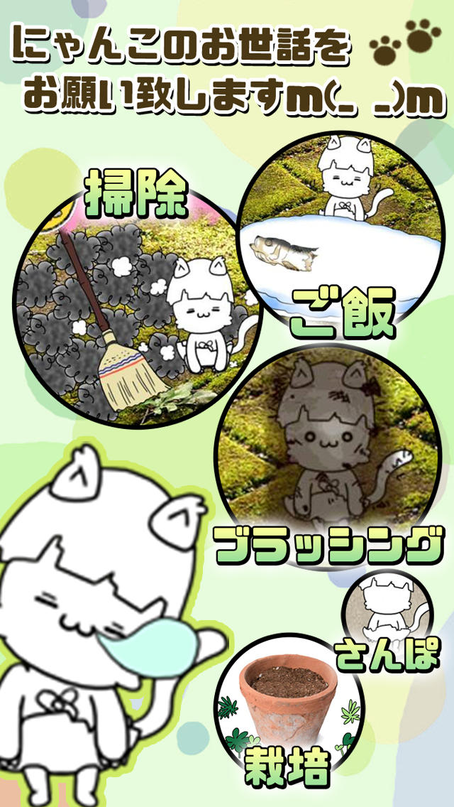 にゃんこ日和〜ほのぼの子猫育成ゲーム〜のスクリーンショット_4
