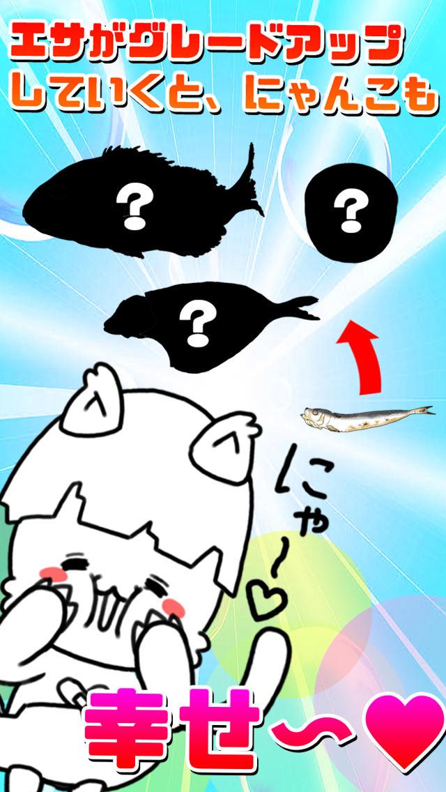 にゃんこ日和〜ほのぼの子猫育成ゲーム〜のスクリーンショット_5