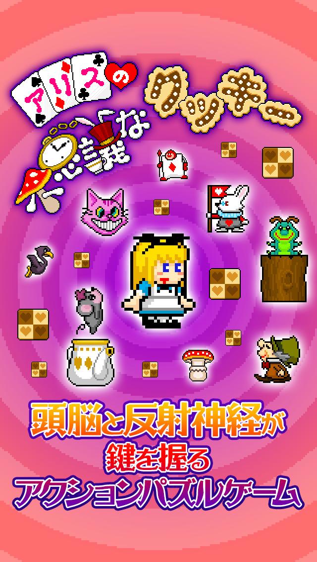 アリスの不思議なクッキーのスクリーンショット_1