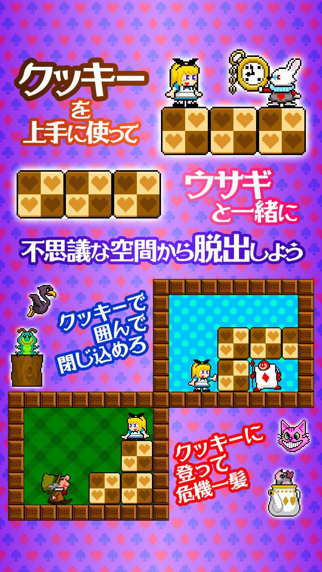 アリスの不思議なクッキーのスクリーンショット_2