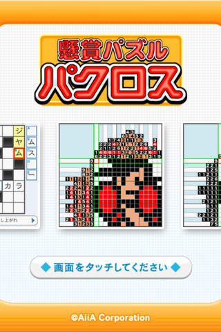 懸賞パズルパクロスのスクリーンショット_1