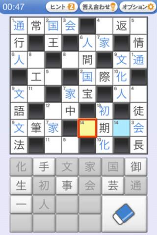 懸賞パズルパクロスのスクリーンショット_2