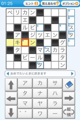 懸賞パズルパクロスのスクリーンショット_5