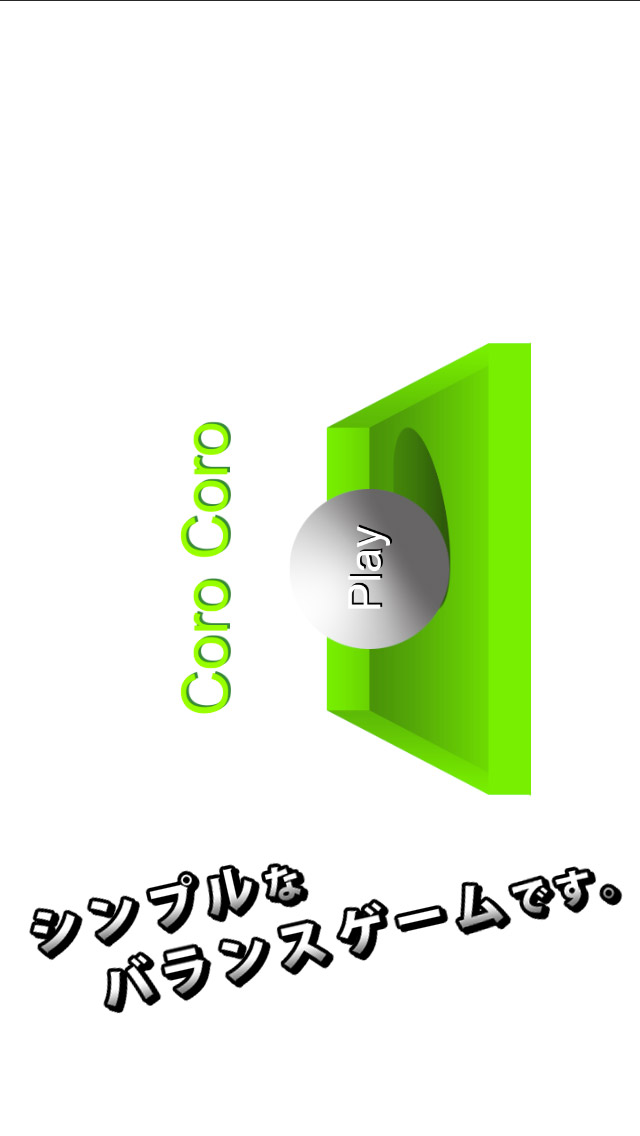 バランスボール CoroCoroのスクリーンショット_1