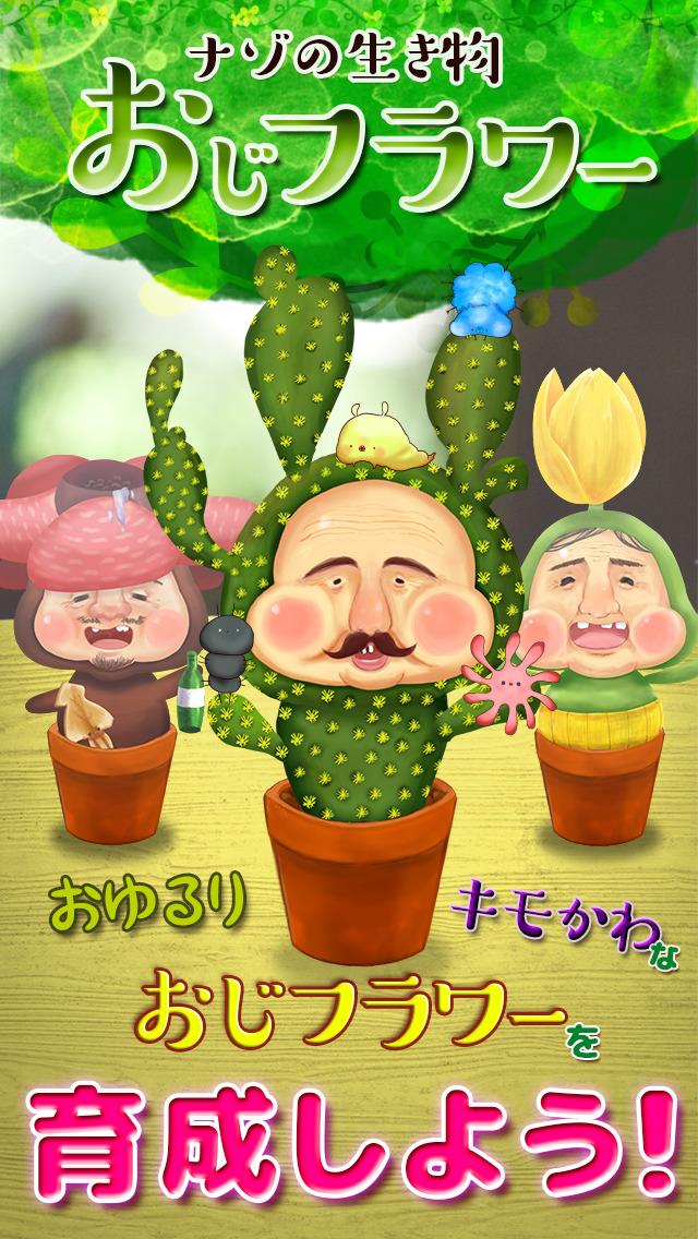 おじフラワー -無料で遊べるキモかわ育成ゲーム-のスクリーンショット_1