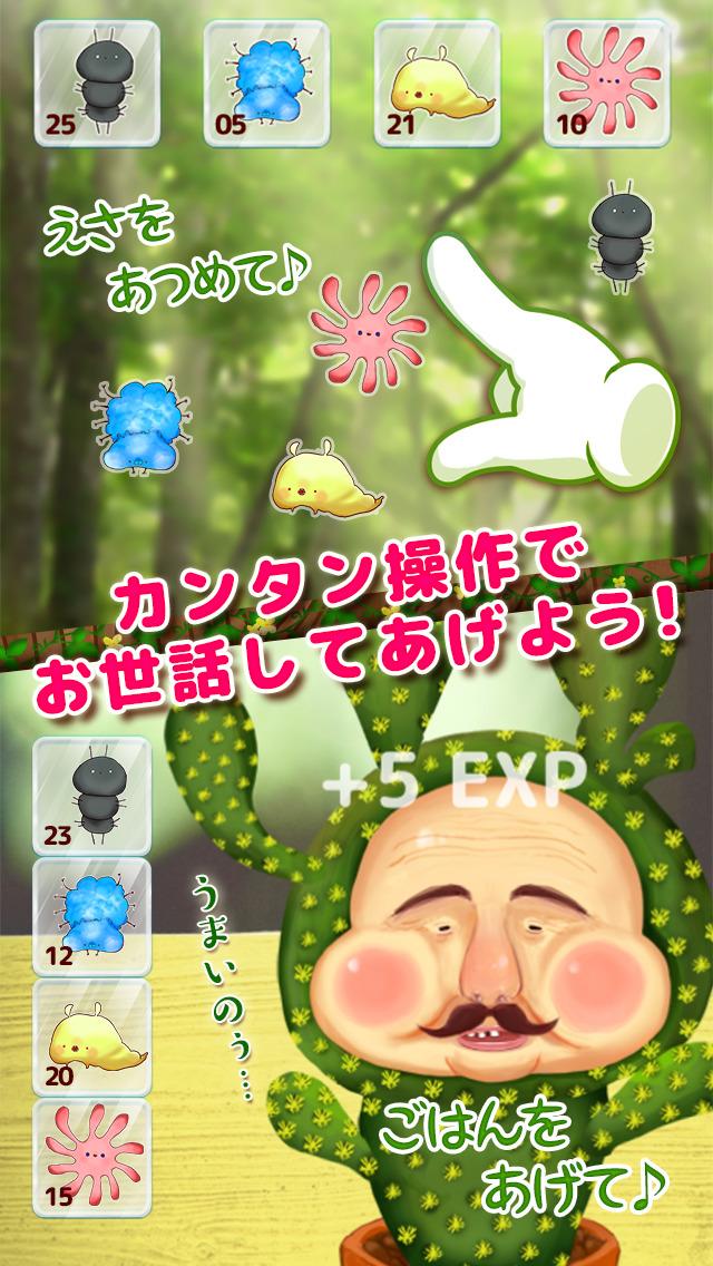 おじフラワー -無料で遊べるキモかわ育成ゲーム-のスクリーンショット_3
