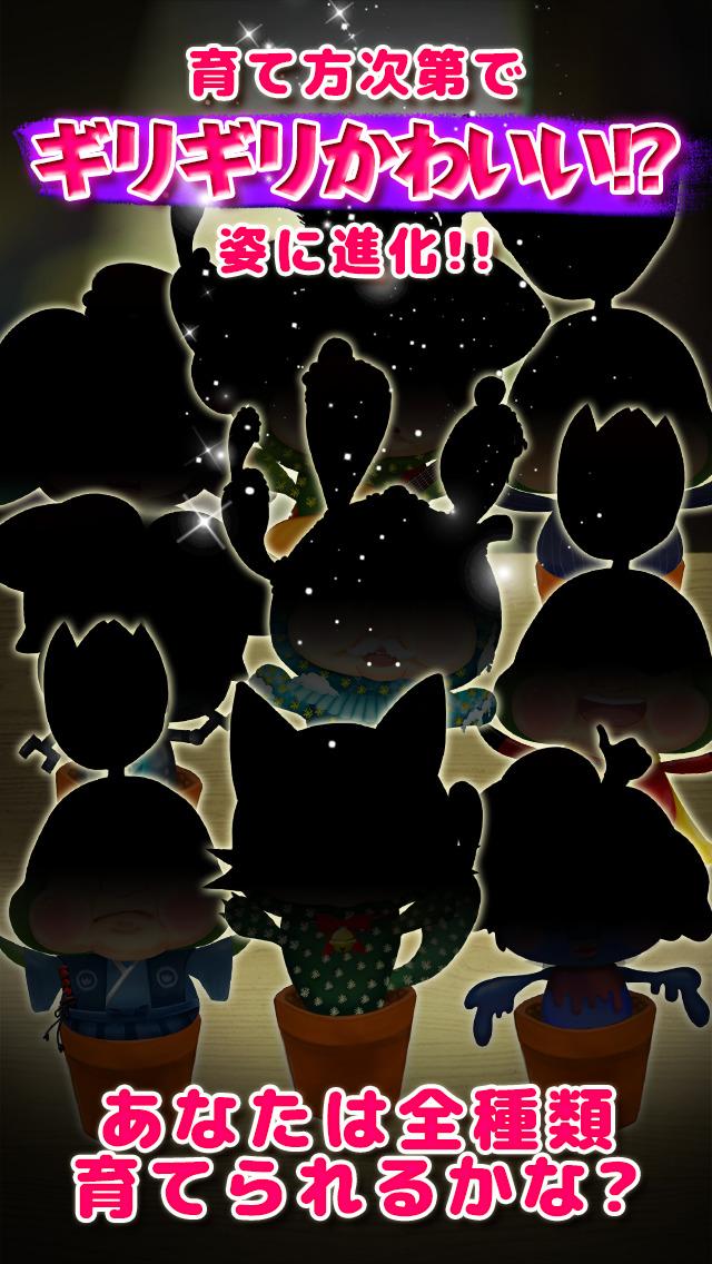 おじフラワー -無料で遊べるキモかわ育成ゲーム-のスクリーンショット_4