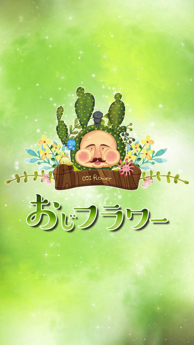 おじフラワー -無料で遊べるキモかわ育成ゲーム-のスクリーンショット_5
