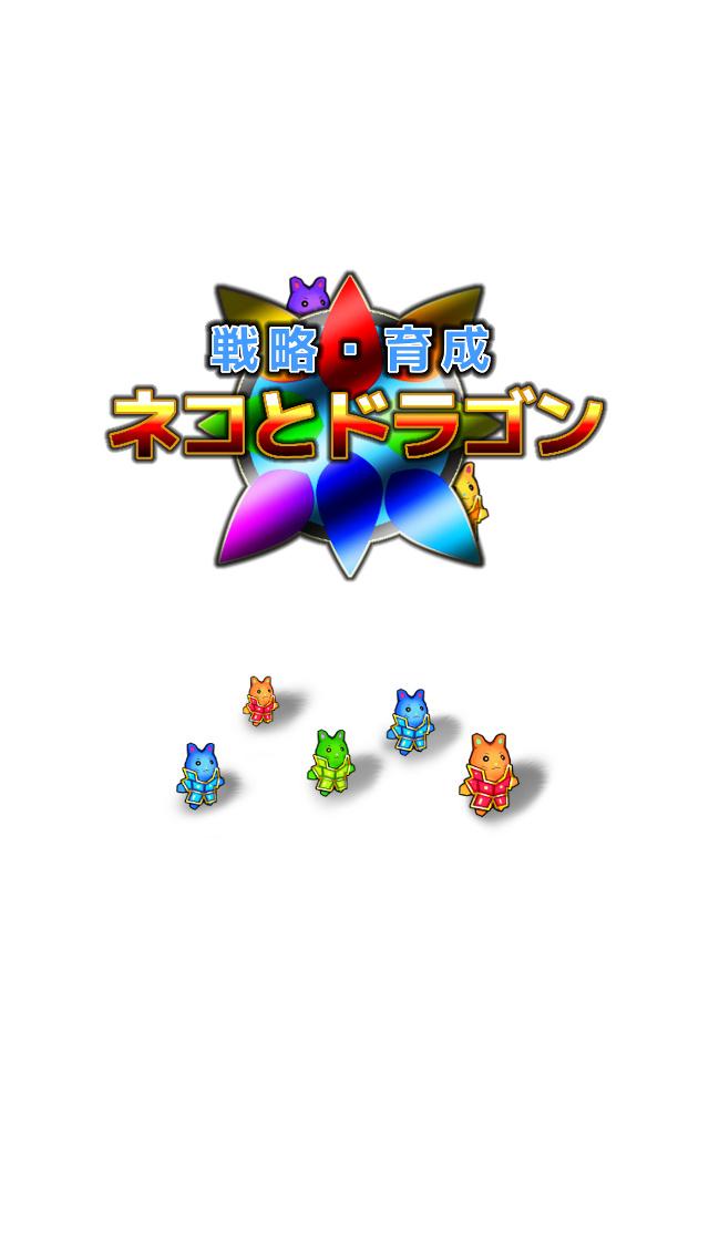 戦略・育成 ネコとドラゴンのスクリーンショット_4