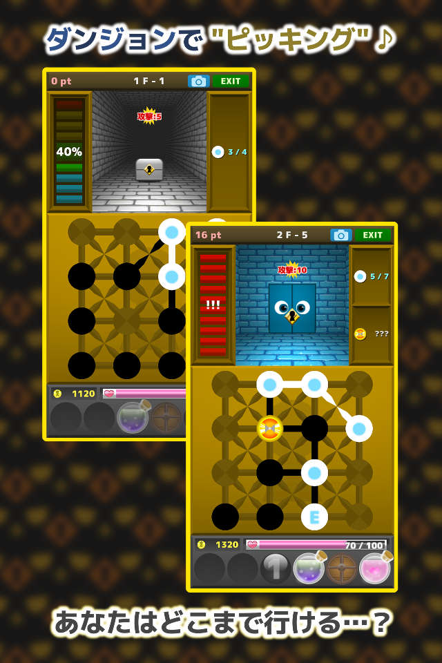 鍵開けパズル ピック&ピックのスクリーンショット_1