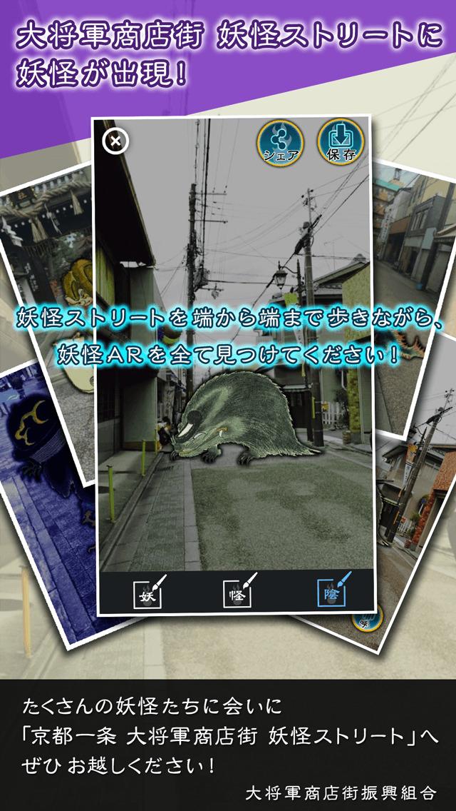 妖怪カメラ ~ 京都一条 大将軍商店街 妖怪ストリートのスクリーンショット_2