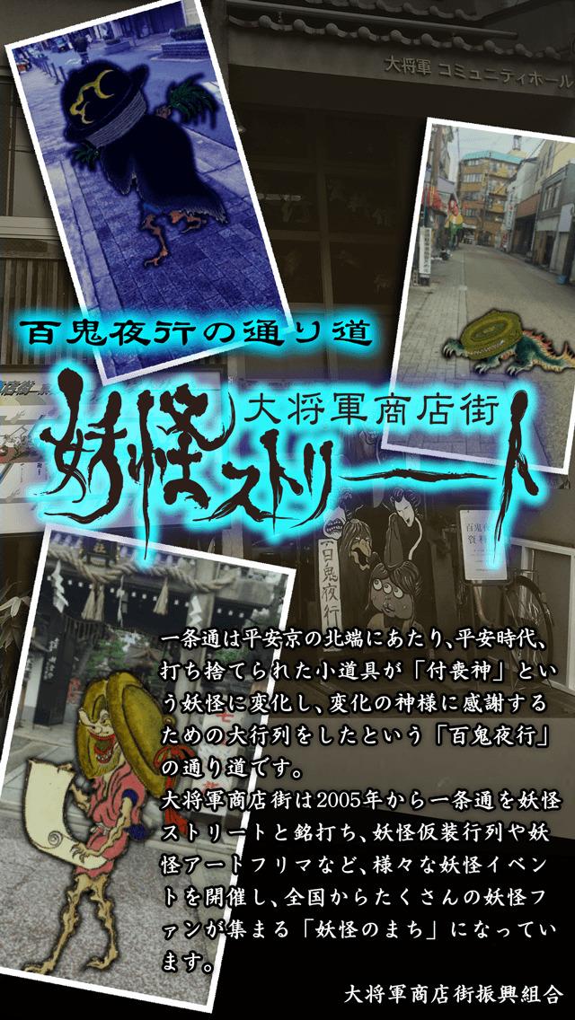 妖怪カメラ ~ 京都一条 大将軍商店街 妖怪ストリートのスクリーンショット_3