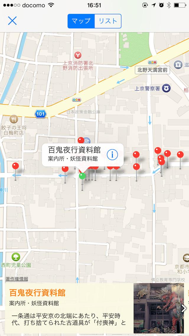 妖怪カメラ ~ 京都一条 大将軍商店街 妖怪ストリートのスクリーンショット_4