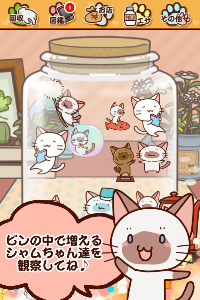 超人気スタンプ!かまってシャムちゃん研究所のスクリーンショット_4