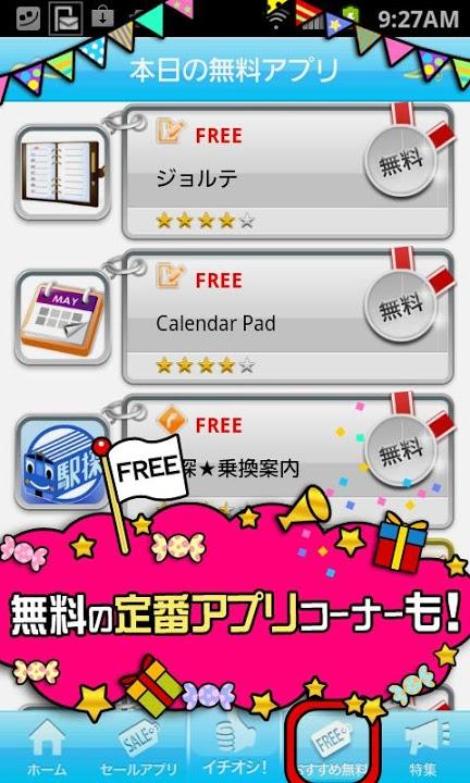 アプリセールチェッカーのスクリーンショット_4
