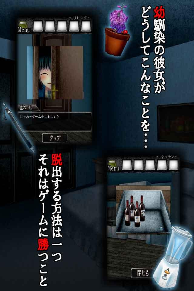 脱出ゲーム 病んでれの哭く頃に〜リアル ホラー 脱出〜のスクリーンショット_3