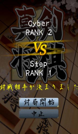 真剣将棋のスクリーンショット_2