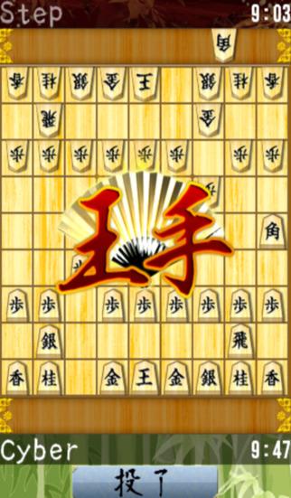 真剣将棋のスクリーンショット_4