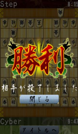 真剣将棋のスクリーンショット_5