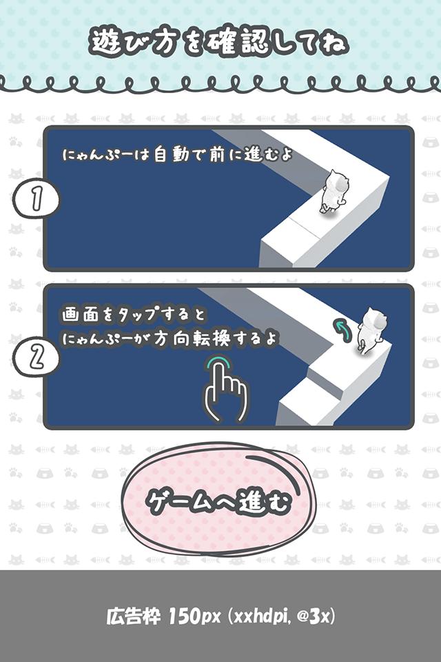 激ムズ!ジグザグにゃんぷーのスクリーンショット_2