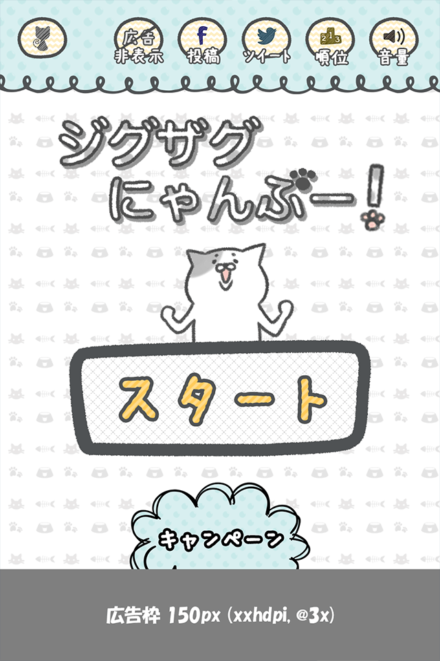 激ムズ!ジグザグにゃんぷーのスクリーンショット_3
