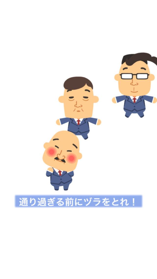 ヅラ・トレ!2のスクリーンショット_3