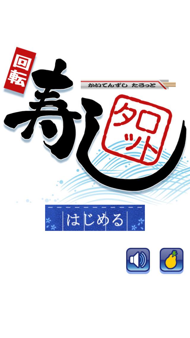 寿司タロットのスクリーンショット_1