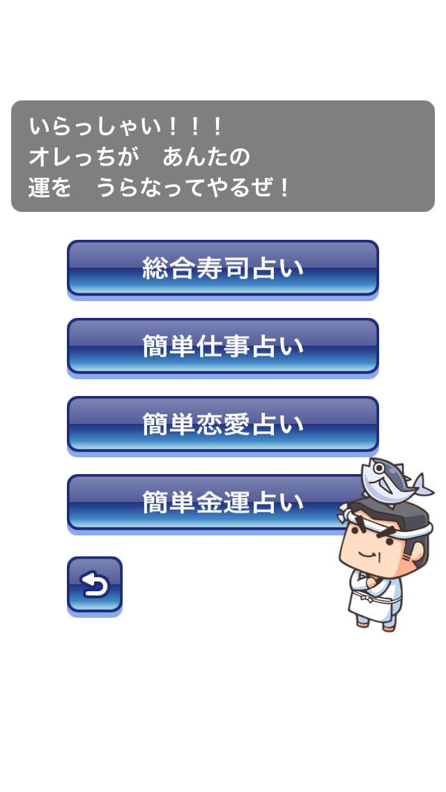 寿司タロットのスクリーンショット_2