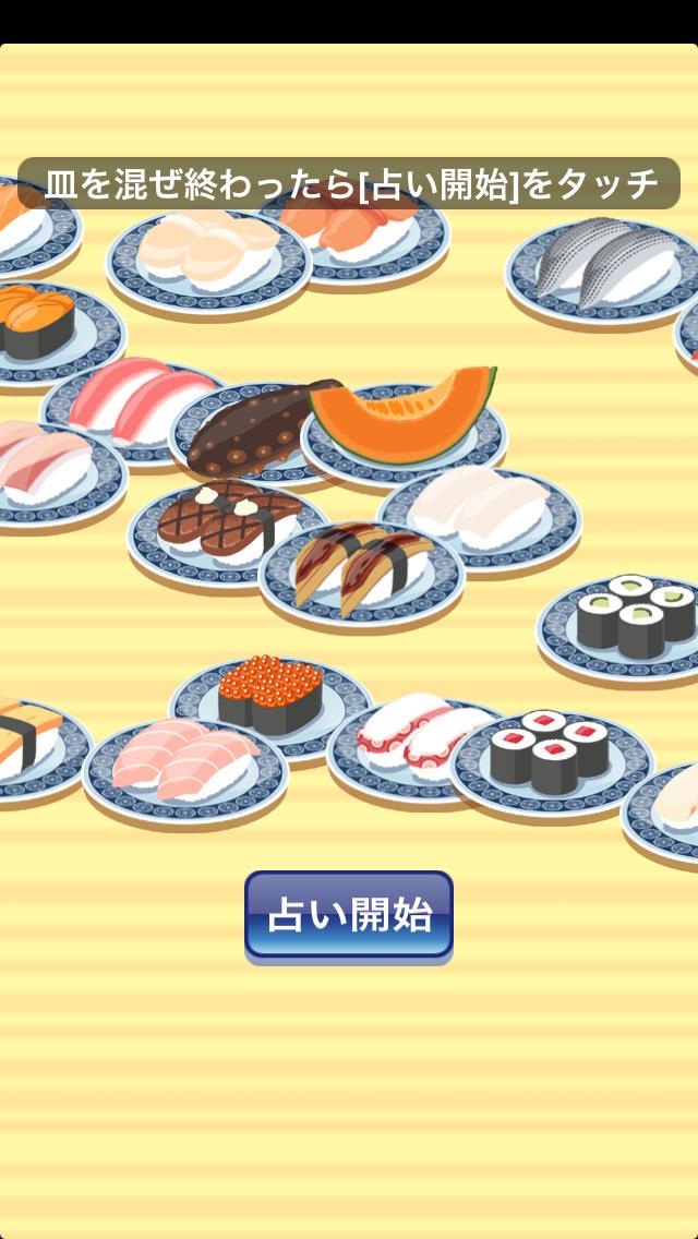 寿司タロットのスクリーンショット_3