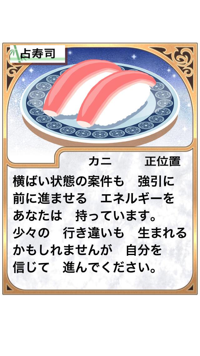 寿司タロットのスクリーンショット_4