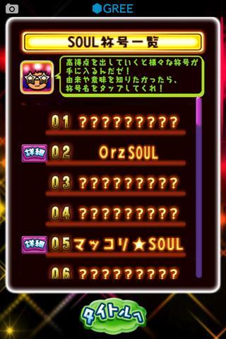 Youのファンキー魂★測定!のスクリーンショット_5