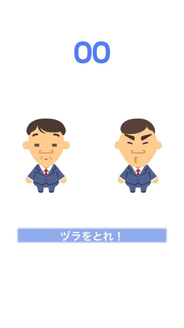 ヅラ・トレ!のスクリーンショット_2