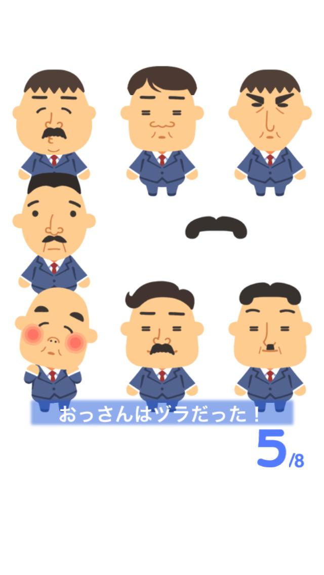 ヅラ・トレ!のスクリーンショット_5