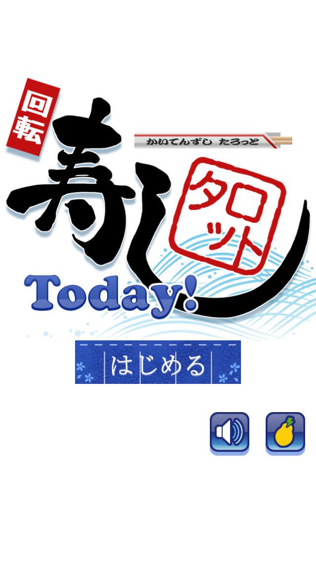 寿司タロット Today!のスクリーンショット_1