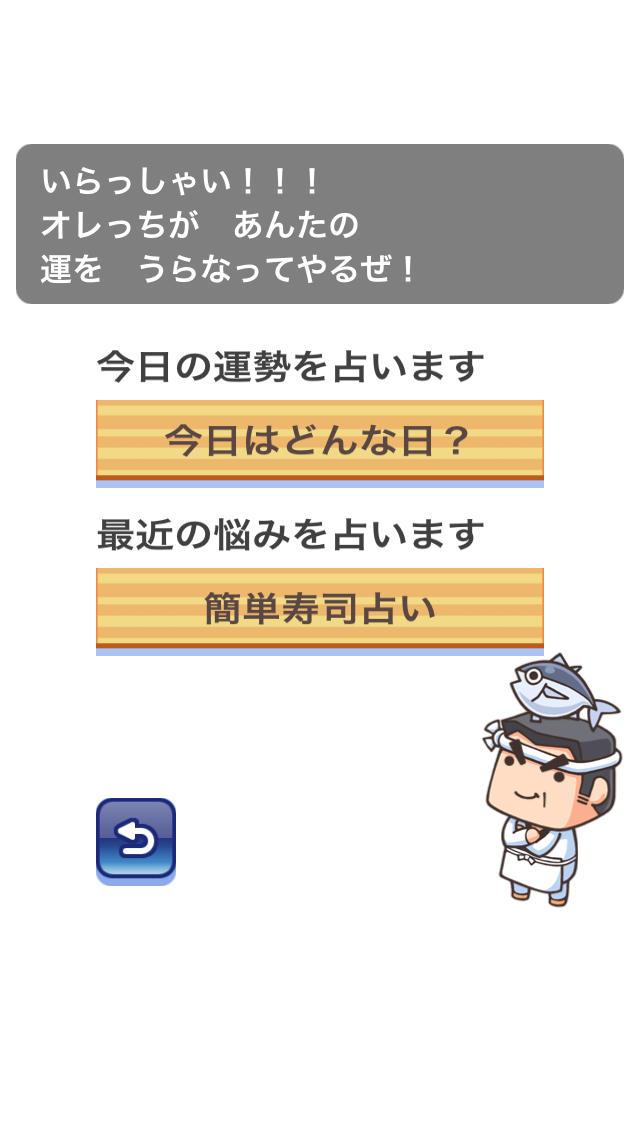 寿司タロット Today!のスクリーンショット_2