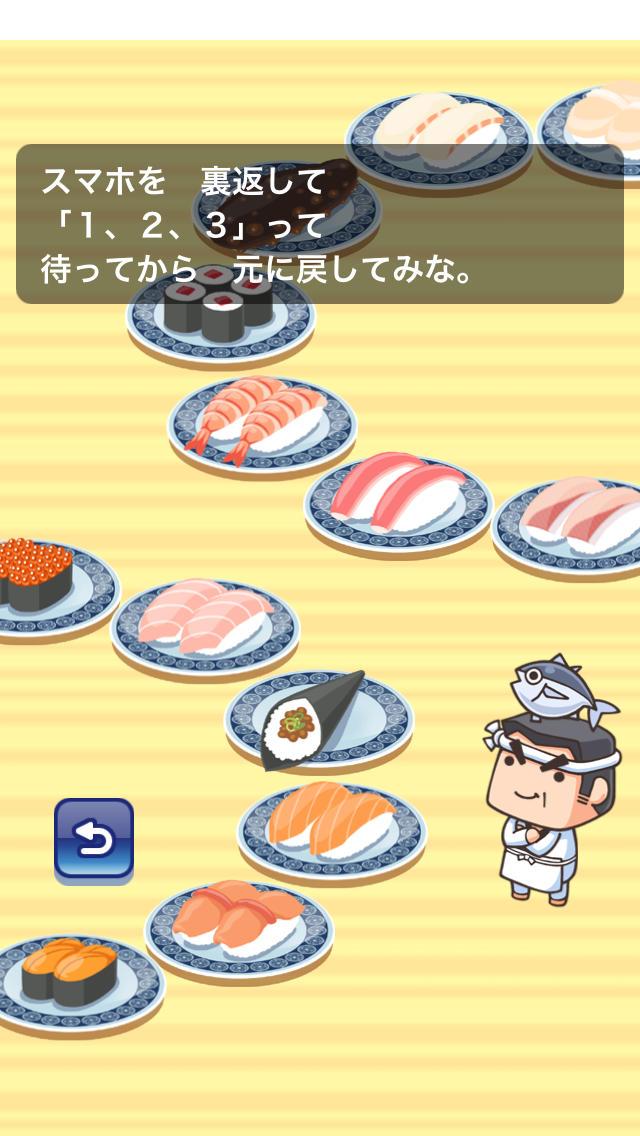 寿司タロット Today!のスクリーンショット_3